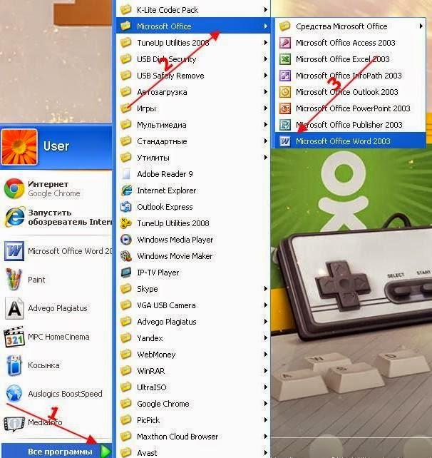 Как сохранить пароль одноклассников в Microsoft Office Word?
