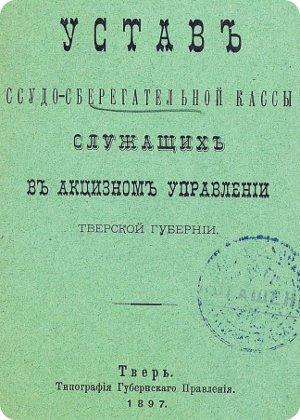 скачать книгу Устав ссудо-сберегательной кассы служащих в акцизном управлении Тверской губернии