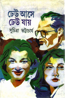 Dheu Ashe Dheu Jay - Suchitra Bhattacharya