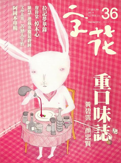 2012年3月 《字花》第三十六期.重口味誌