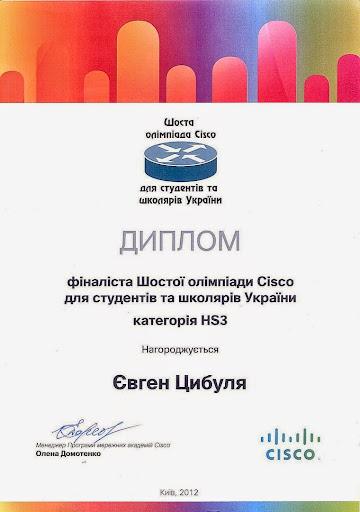 Цыбуля Евгений, Финалист шестой олимпиады Cisco для студентов и школьников, категория HS3