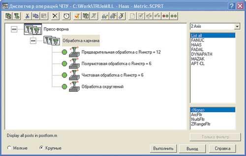 SURFCAM - Диспетчер операций ЧПУ