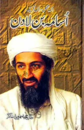 Urdu Novels By Tariq Ismail Sagar Pdf