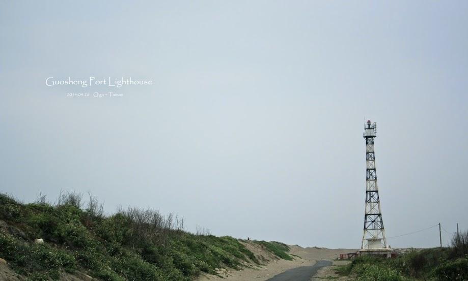 國聖港燈塔-1