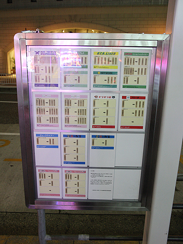 社団法人設置 名古屋駅西口高速バス乗り場 時刻表