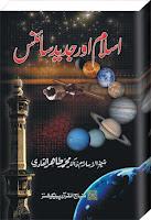 Islam and Jadeed Science by Dr. Tahir ul Qadri
