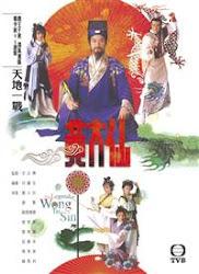 The Legend Of Wong Tai Sin - Hoàng đại tiên