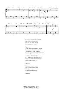 """Песня """"А в Подмосковье ловятся лещи"""" из мультфильма """"Старуха Шапокляк"""": ноты"""