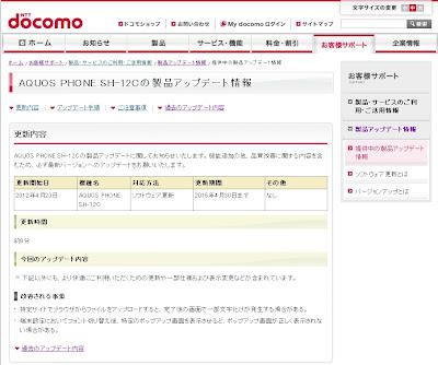 ドコモ「AQUOS PHONE SH-12C」4/23 ソフトウェア更新 アップロードやポップアップの不具合の修正
