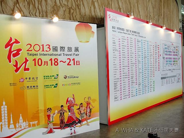 【公民記者活動】2013台北國際旅展~10/20節目活動表