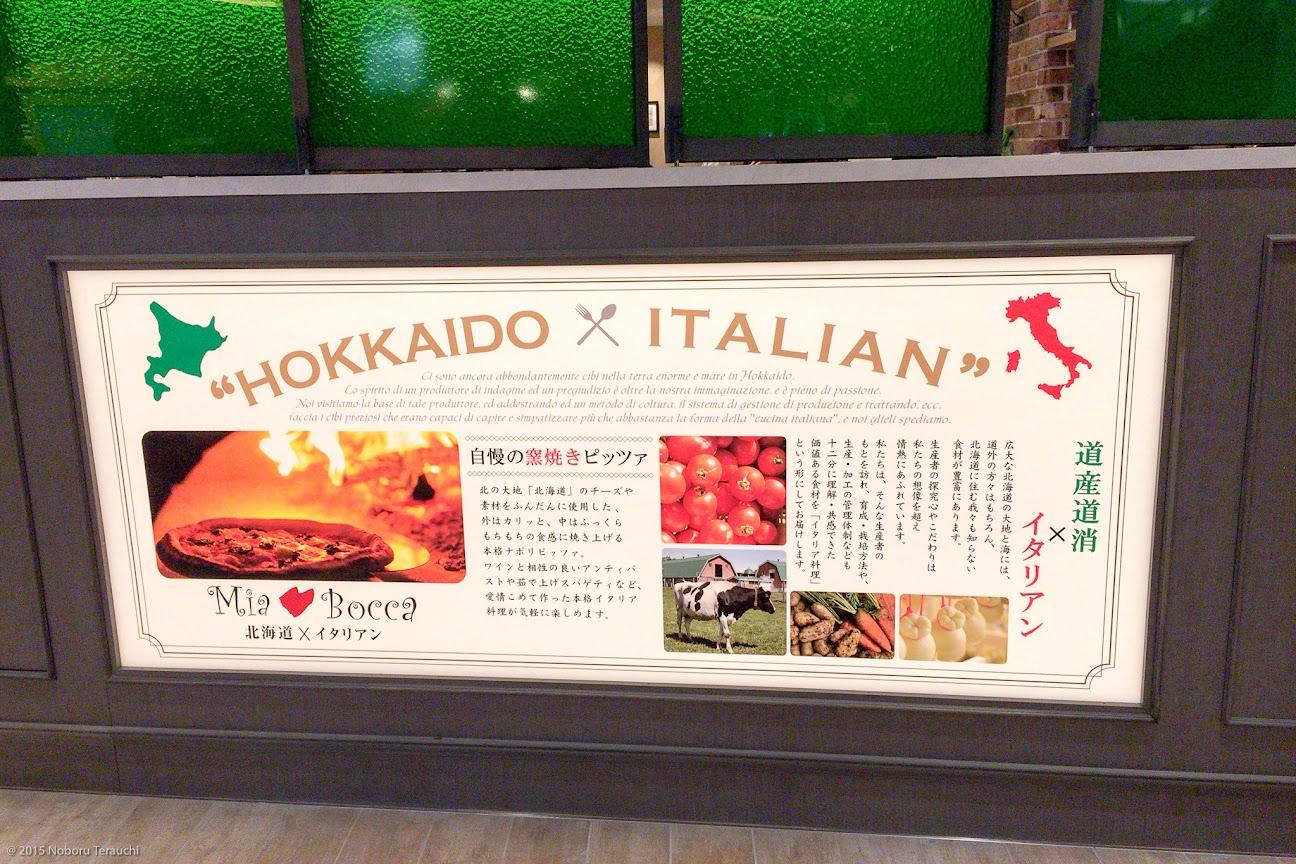 北海道 ✕ イタリアン