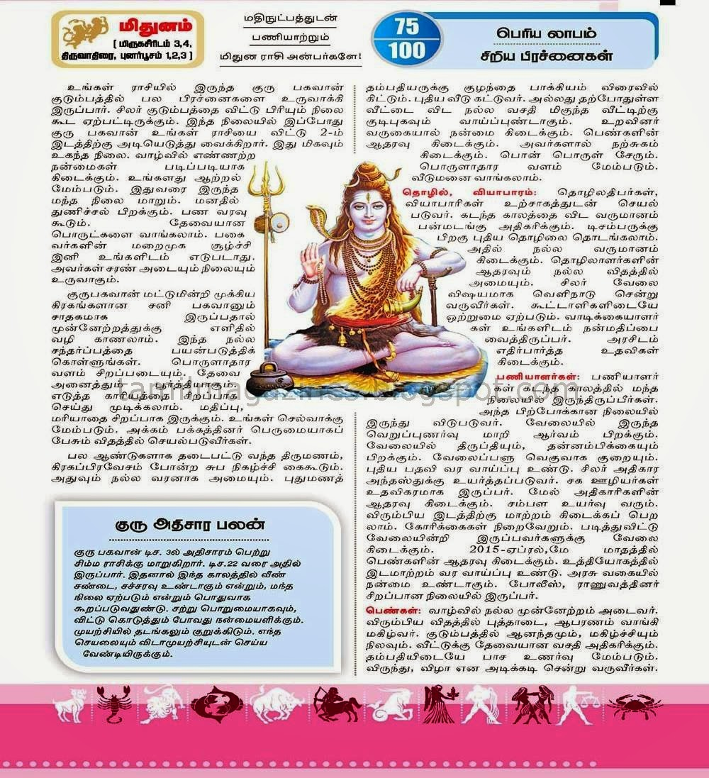 click here to read Guru Peyarchi Palan and Pariharam for other raasis