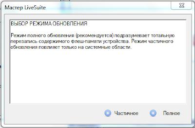 Скачать программу Live Suite для прошивки планшета