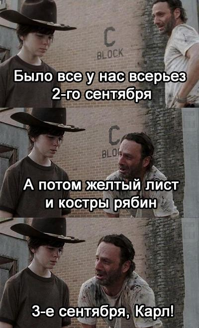 фото Третье сентября настало: соцсети наводнили мемы про костёр и календарь 9