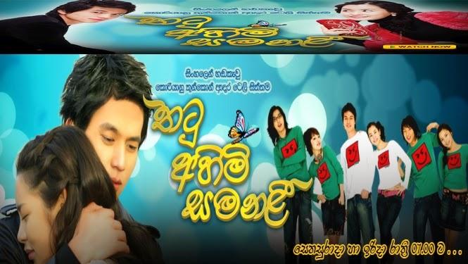 Thatu Ahimi Samanali Last Episode -56