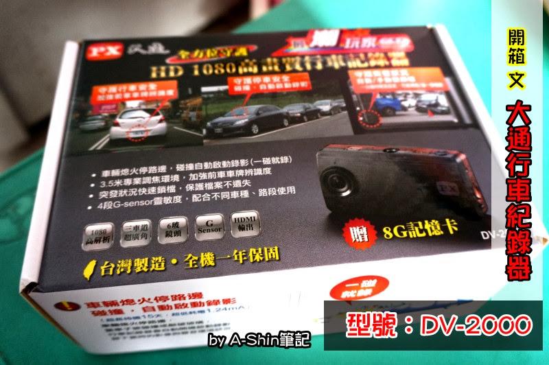 【試用】大通DV-2000行車紀錄器|阿新也來行車紀錄器開箱文~停車也能錄夠威了吧!