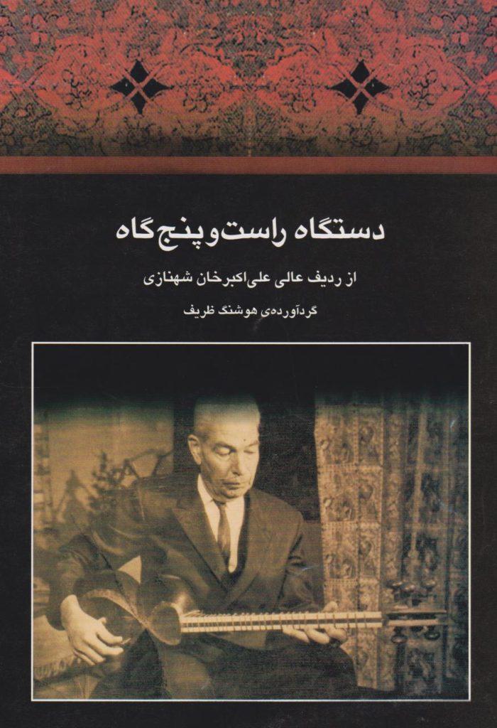 کتاب دستگاه راست و پنجگاه ردیف دورهی عالی شهنازی هوشنگ ظریف انتشارات ماهور