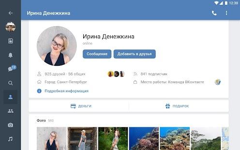 com.vkontakte.android