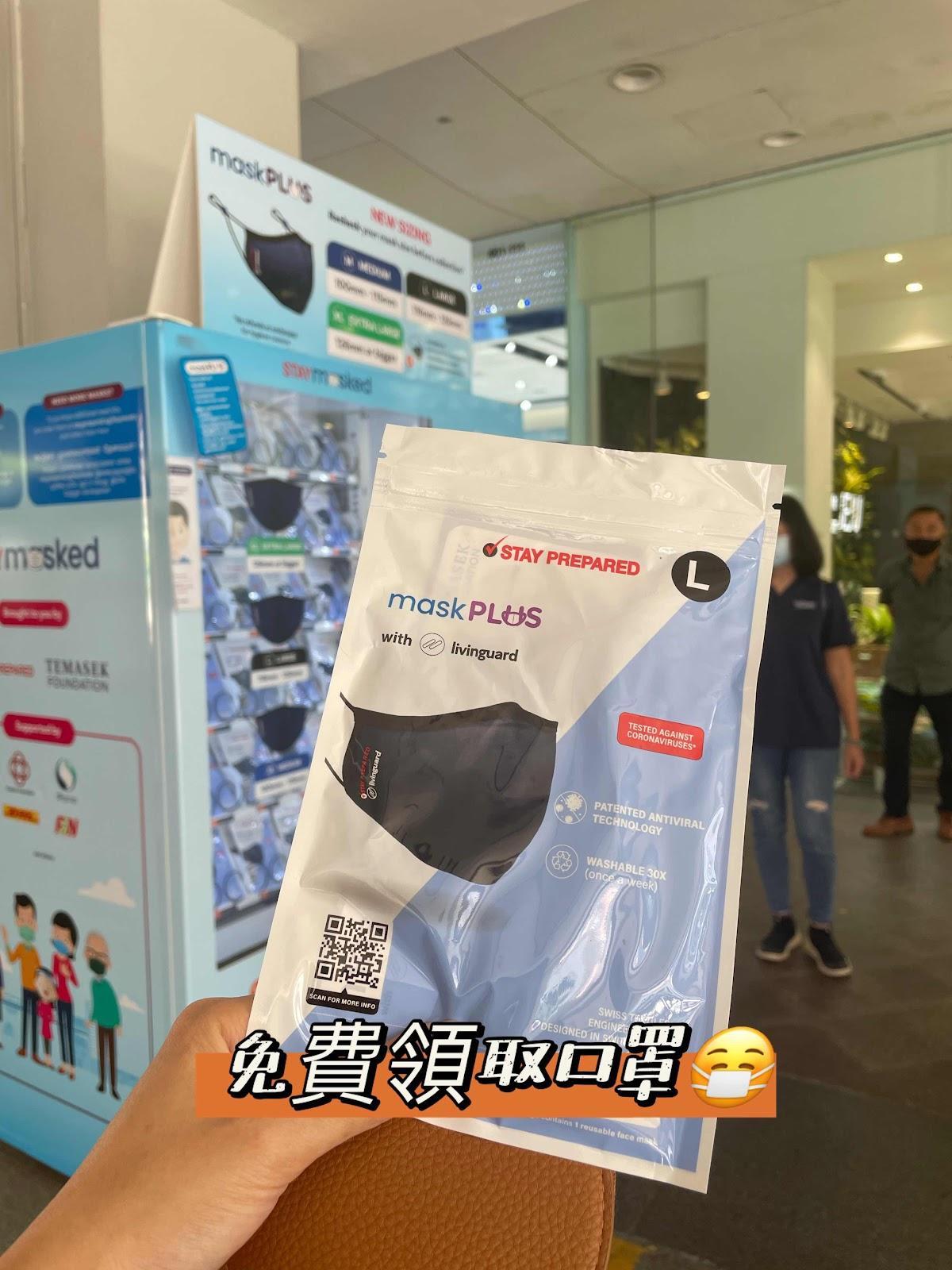新加坡|如何領取口罩 #重複使用清洗30次
