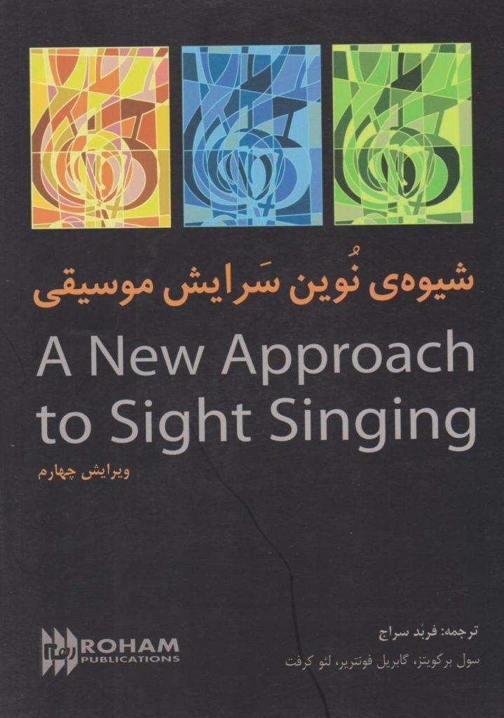 کتاب شیوه نوین سرایش موسیقی فرید سراج انتشارات رهام