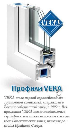 Профиль VEKA окна Века
