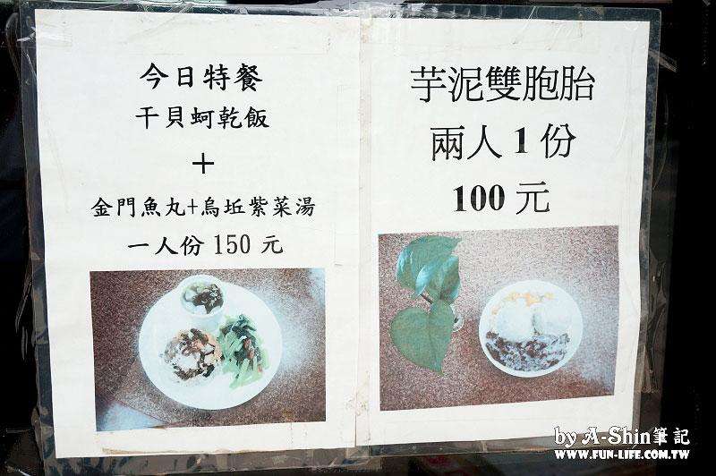 黃厝三層樓-招牌芋頭冰3