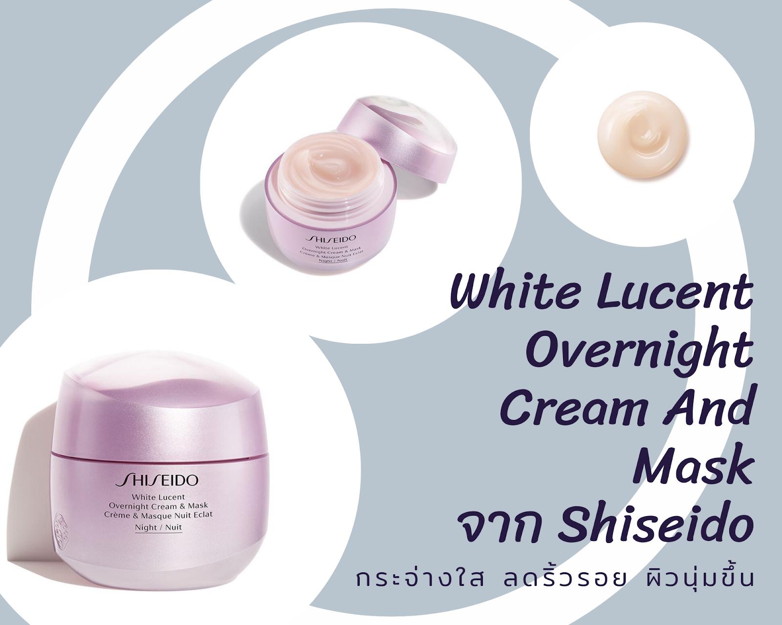 เหมาะสำหรับผิวหมองคล้ำ : White Lucent Overnight Cream And Mask (Shiseido)
