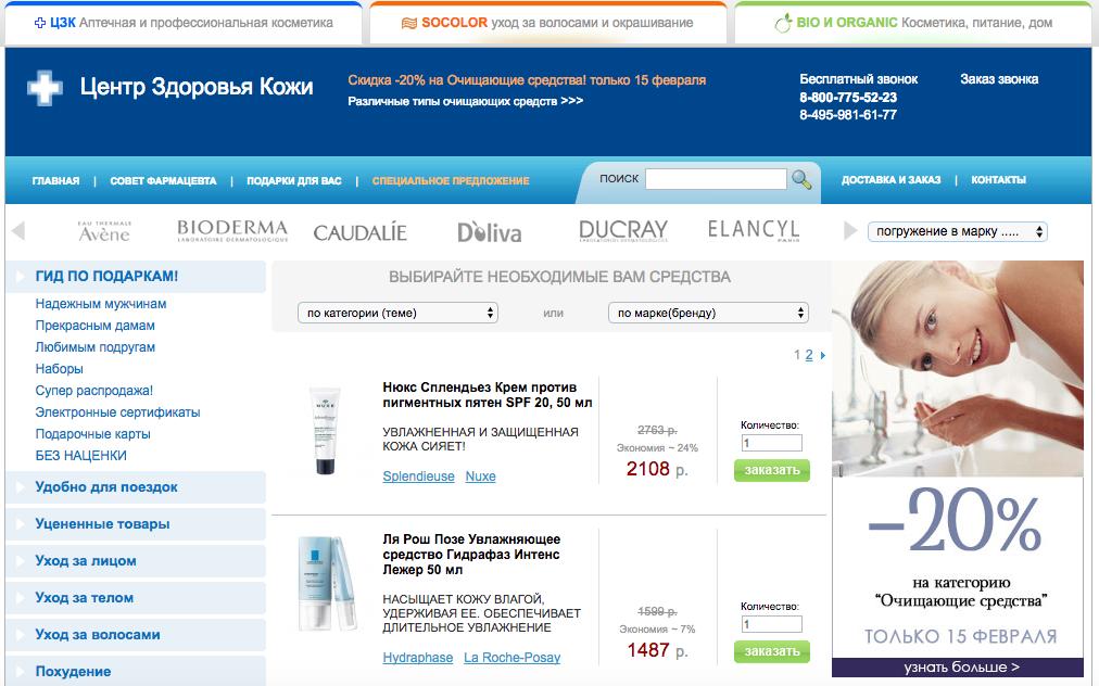 Текст рекламы интернет магазина косметики