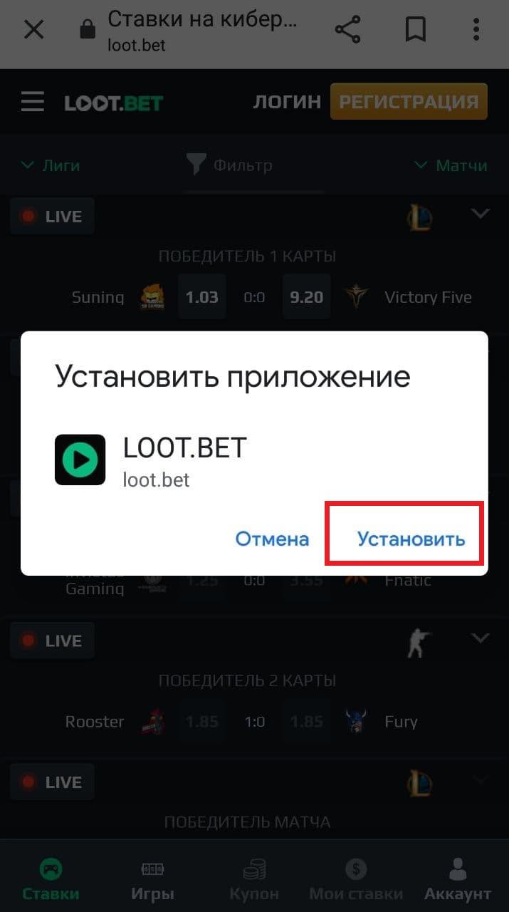 Установить LootBet приложение на официальном сайте мобильной версии
