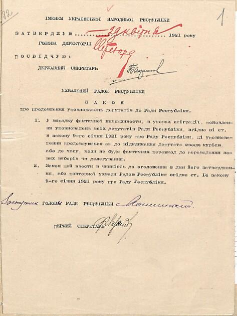 Закон о продлении уполномоченные депутатов в Совет Республики