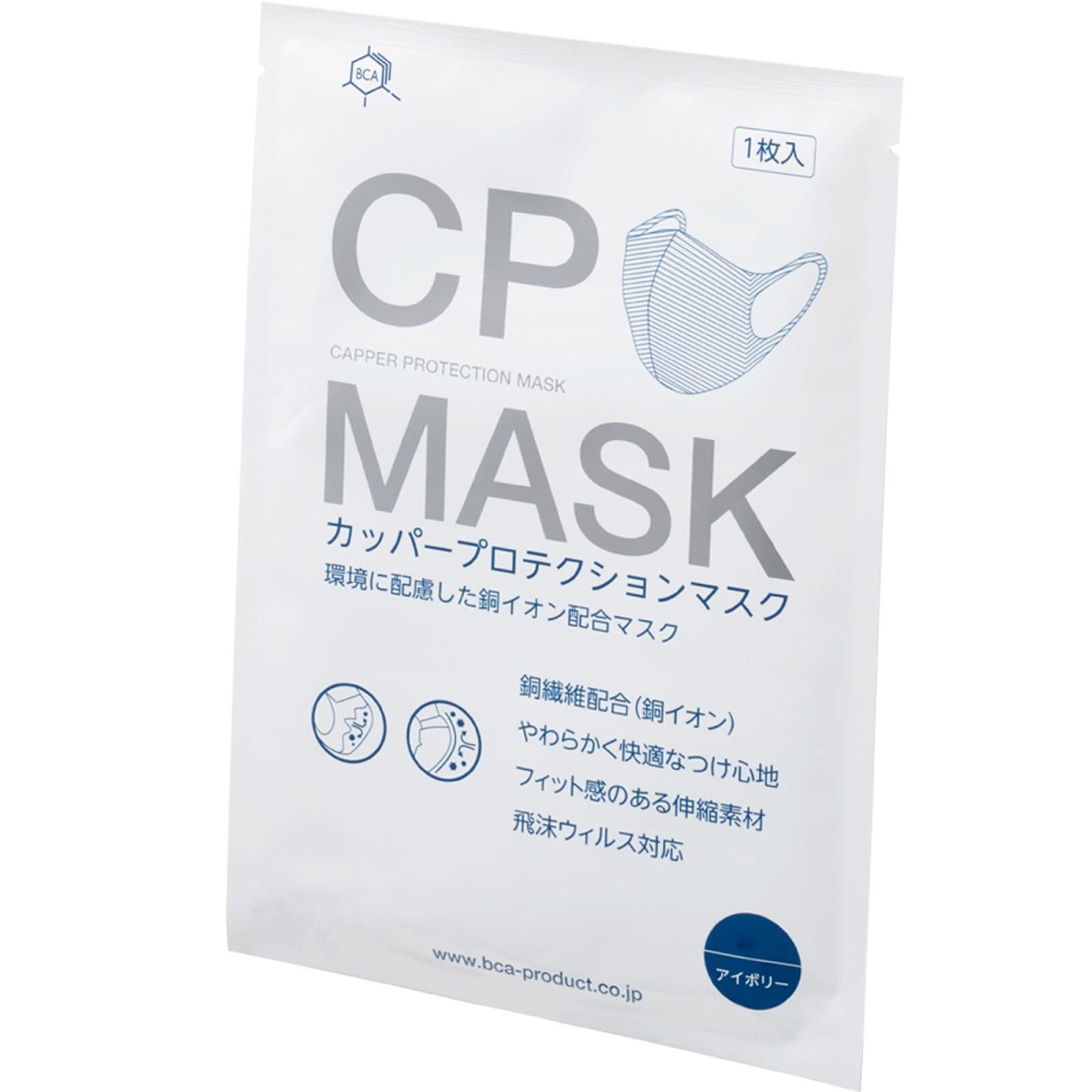 冷え マスク イオン