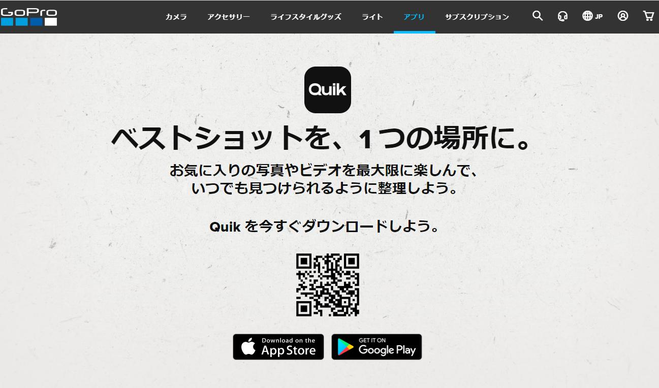Quik/GoPro Inc.