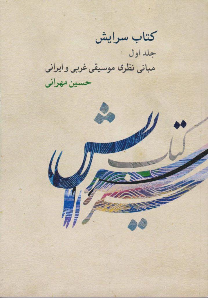 کتاب سرایش جلد اول آموزش عملی وزن حسین مهرانی انتشارات سوره مهر