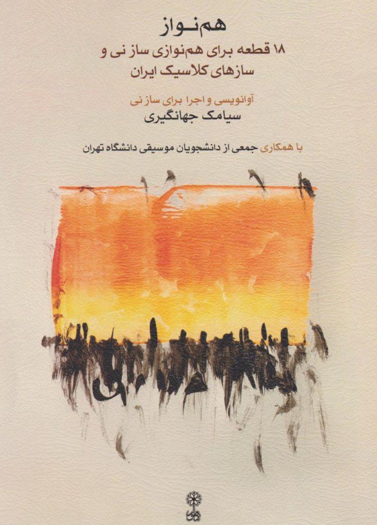 کتاب همنواز (18 قطعه برای همنوازی ساز نی و سازهای کلاسیک ایران) سیامک جهانگیری انتشارات ماهور