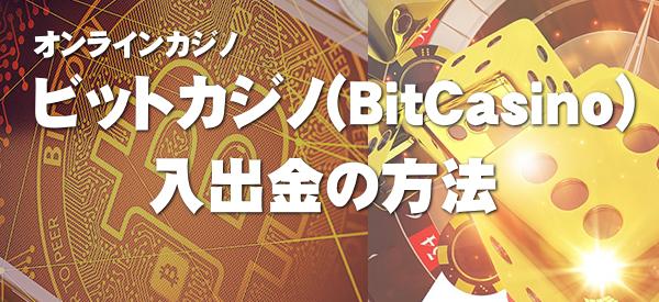 Bitcasino deposit