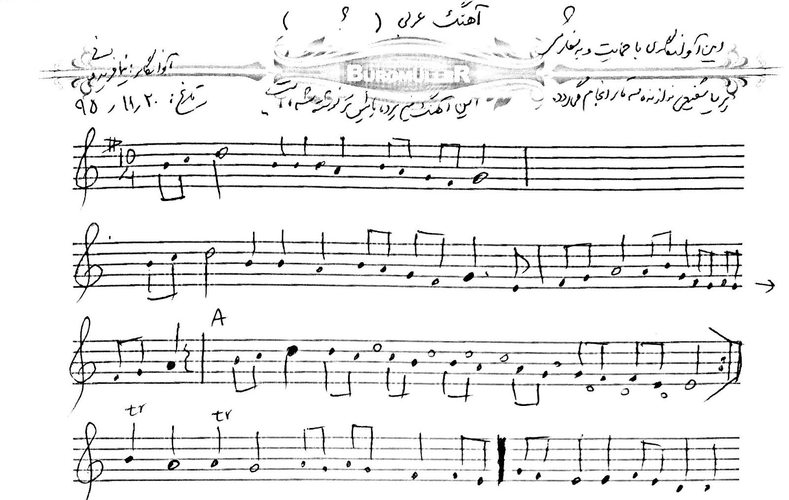 نت و آهنگ عربی آوانگاری نیما فریدونی نسخهی دستنویس