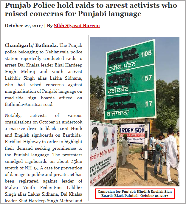 C:\Users\Lenovo\Desktop\FC\Smudging of Hindi language from Signboards in 20172.jpg