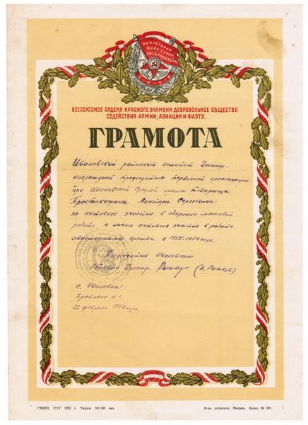 http://ivanovka-dosaaf.ru/images/p-004-novyi-razmer.jpg