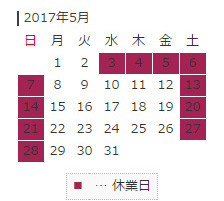 休業日カレンダー2.jpg