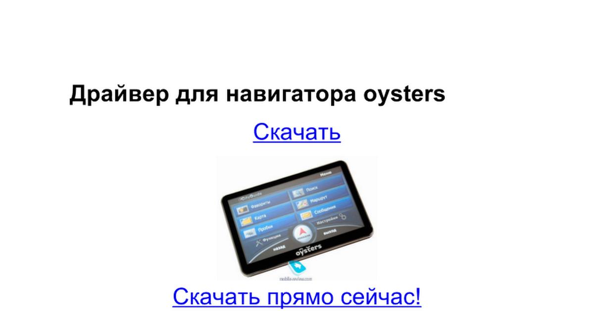 oysters chrom 2011 3g прошивка скачать