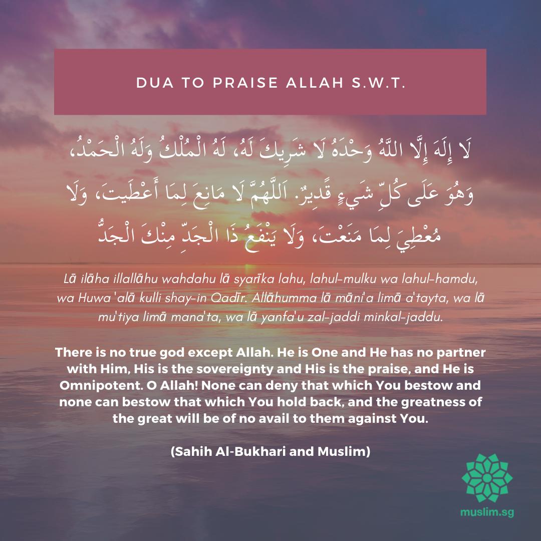 dua to praise Allah after prayer