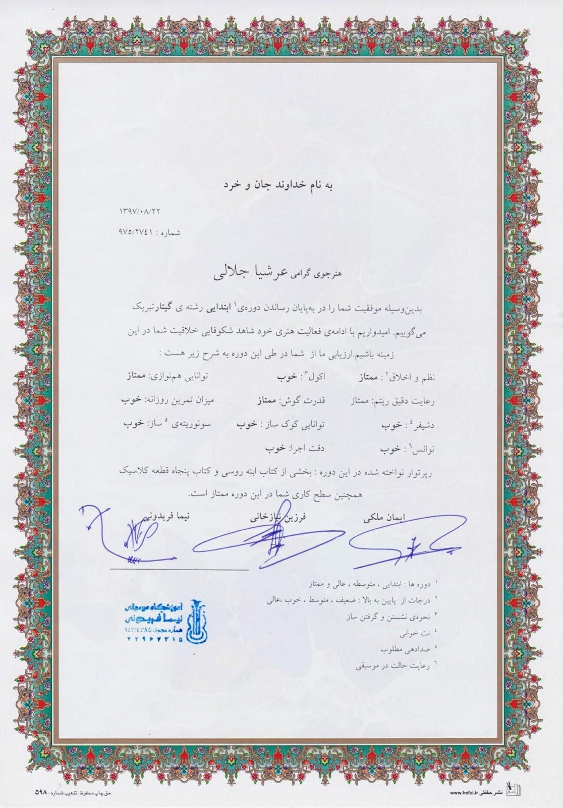 گواهینامهی پایاندورهی ابتدایی عرشیا جلالی هنرجوی گیتار فرزین نیازخانی