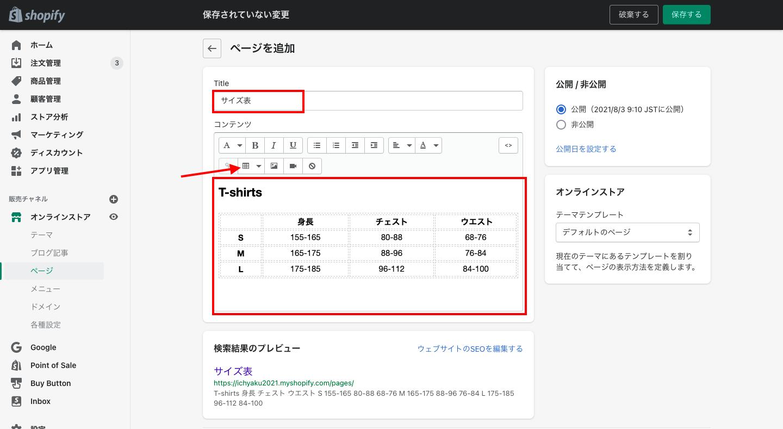 ページタイトルを入力し、コンテンツ欄では表を追加してサイズ表を作成します。