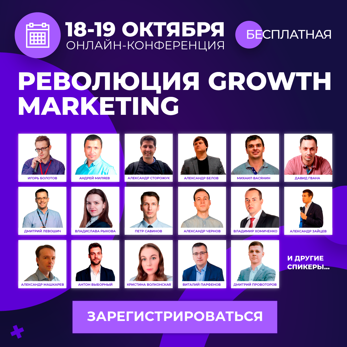 Revolyuciya Growth Marketing