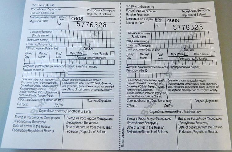 Migration card issued for free in Russia