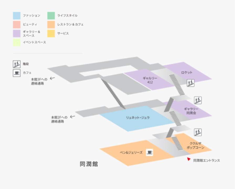 B057.【表参道ヒルズ】同潤館フロアガイド171112版.jpg