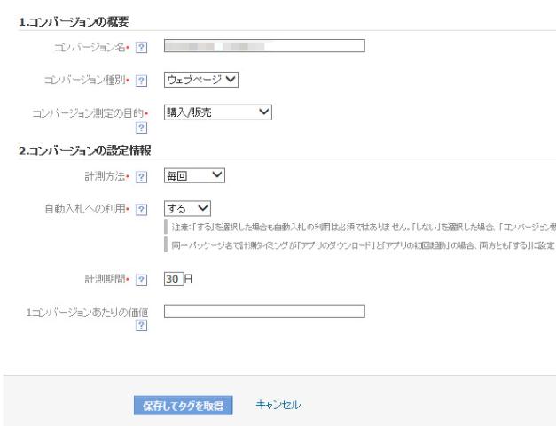 コンバージョン測定の新規設定画面