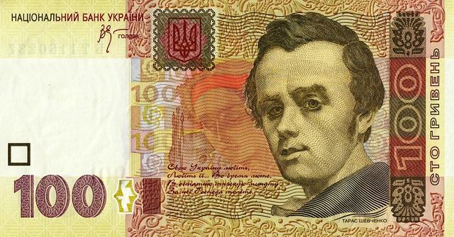 Украинская гривна (