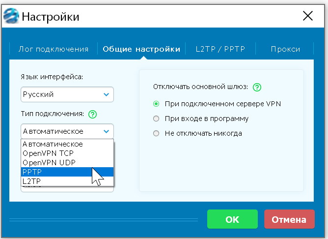 Настройка ALTVPN Windows