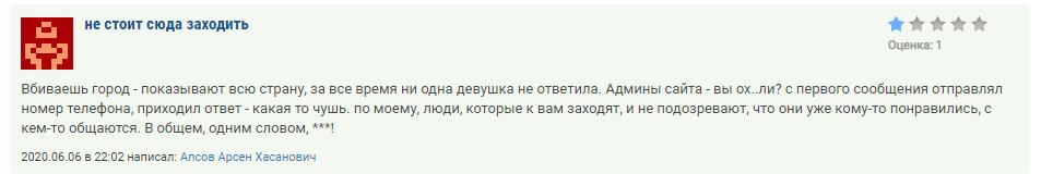 отзывы о сайте ловедайтми